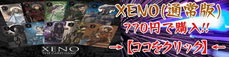 ゲーム xeno カード