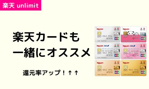 お支払い方法【口座振替可】だが楽天カードがおすすめ!
