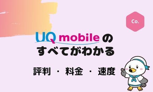【安定の早い通信速度】UQモバイルの評判・料金・速度をぜんぶ解説