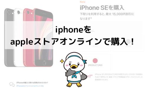 【iphone】をappleストアオンラインで購入する