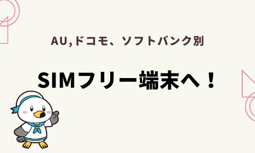 【au,ドコモ、ソフトバンク別】シムロック解除してシムフリーへ|条件とやり方