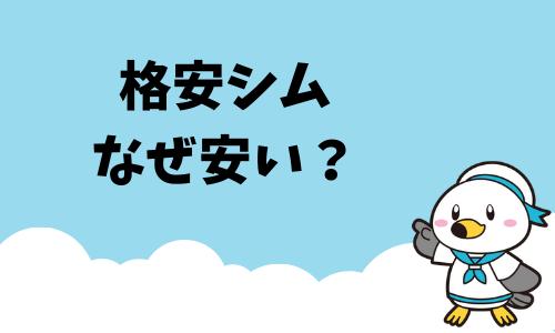 【au,softbank,docomoが高すぎ】なぜ格安simは安いのか元社員が解説!