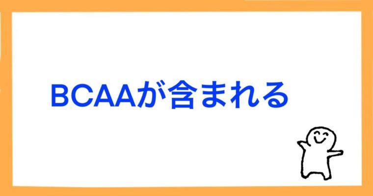 BCAAも含んでいる