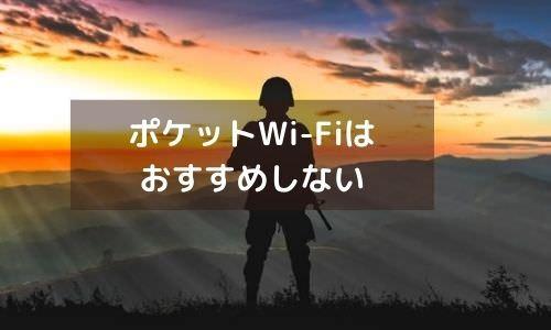 ポケットWi-Fiはおすすめしない理由
