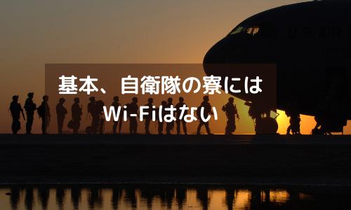 基本、自衛隊の寮にはWi-Fiはない