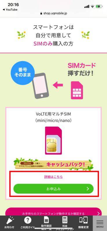 SIMカードのサイズは気にしなくてもいい