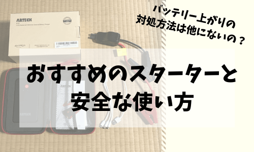 【動画あり】arteckジャンプスターターの安全な使い方