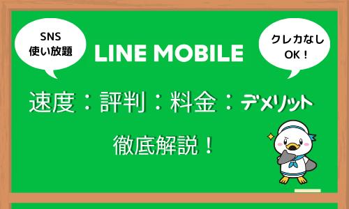 【SNS使い放題が魅力】LINEモバイルの速度:評判:料金:デメリットを画像付きで徹底解説