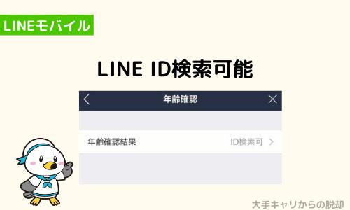 LINE ID検索可能