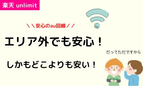 エリア外でも他の格安SIMよりめちゃくちゃお得!