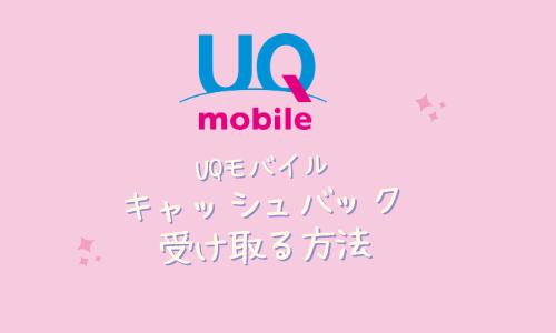 【UQモバイル】キャッシュバックってそもそも何?お金を受け取る方法