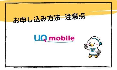 お申し込みに不安。UQモバイル購入方法、注意点を徹底解説