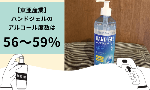 toamit(東亜産業)のアルコール濃度は56%