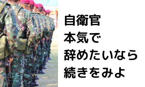 【最短の3日で自衛隊をやめれた方法】辞めたいのにが上司に拒否され続けた陸士が起こした行動とは